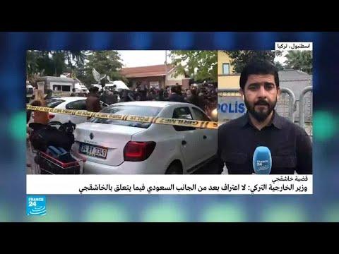 مقر القنصل السعودي بإسطنبول سيخضع للتفتيش على خلفية اختفاء خاشقجي  - نشر قبل 4 ساعة