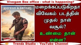 Vivegam first day collection hidden from Box office | What happening ?| Tamil Cinema News