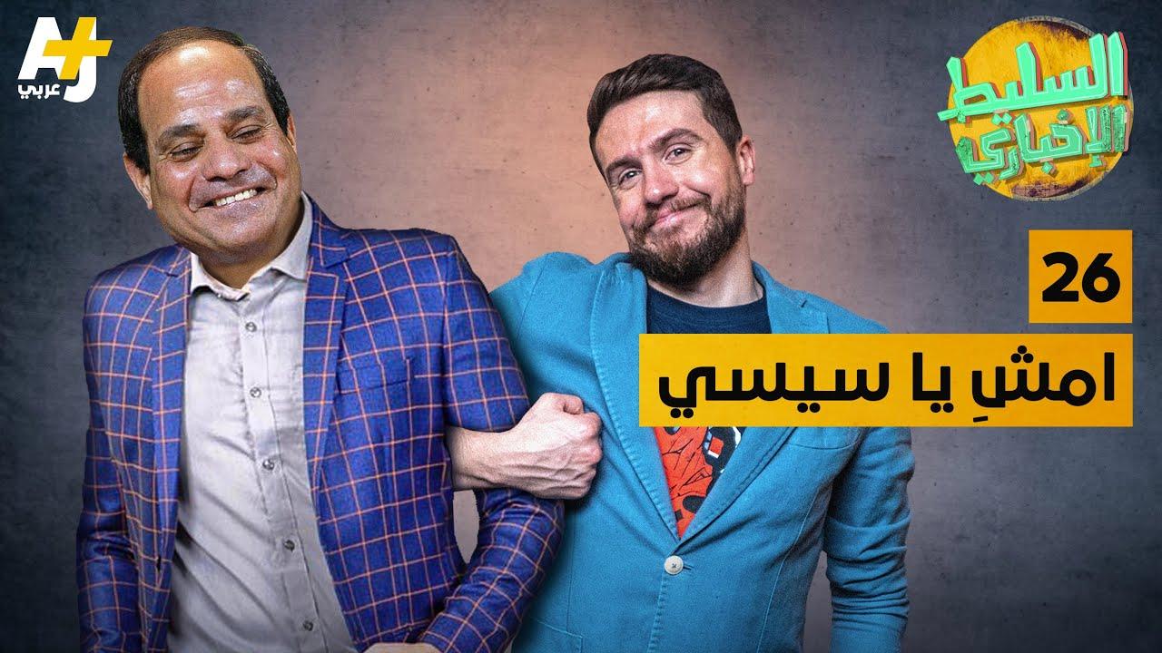 السليط الإخباري - امشِ يا سيسي | الحلقة (26) الموسم السابع