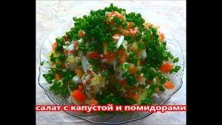 Салат из свежей капусты с помидорами  ''Летний привет''. Простой и вкусный салатик.