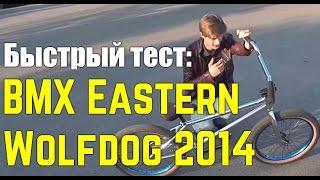 Быстрый тест: BMX Eastern Wolfdog 2014