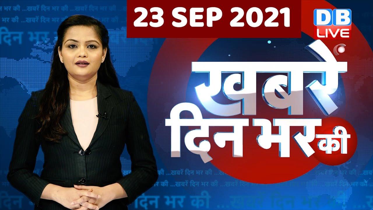 Download din bhar ki khabar   news of the day, hindi news india   top news  latest news  UP Election  #DBLIVE