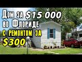 """Дом за $15 000  во Флориде, с ремонтом за $300. """"До"""" и """"После"""""""