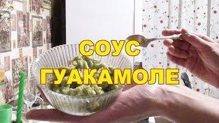 Как приготовить мексиканский соус Гуакамоле видео рецепт