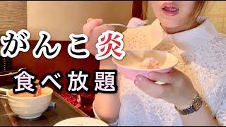 【がんこ炎】2980円焼肉食べ放題♡