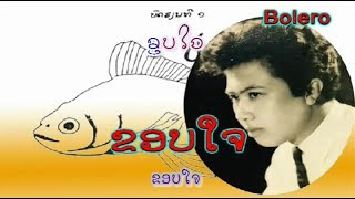 ຂອບໃຈ  -  ຮ້ອງໂດຍ :  ພົມມະ ພິມມະສອນ  -  Phomma PHIMMASONE (VO) ເພັງລາວ ເພງລາວ เพลงลาว lao tuto
