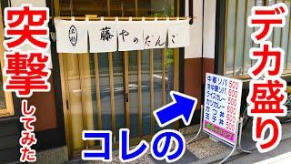 【大食い】仙台にある老舗だんこ屋のデカ盛り⁉️【MAX鈴木】【マックス鈴木】【Max Suzuki】 thumbnail
