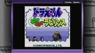 CGR Undertow - DORAEMON: ARUKE ARUKE LABYRINTH review for Game Boy Color