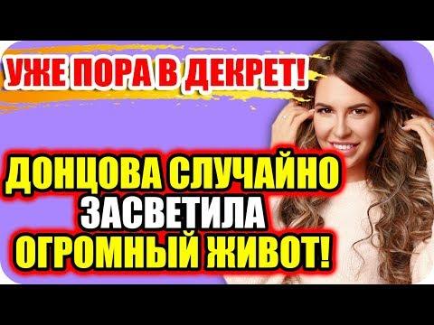 ДОМ 2 НОВОСТИ ♡ Раньше Эфира! Камеры спалили беременность Донцовой!