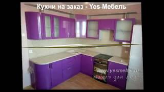 видео Мебель для кухни на заказ в Москве. Ателье мебели SOFI.