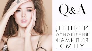 НОВАЯ ФАМИЛИЯ // СМПУ // ОТНОШЕНИЯ С МУЖЕМ