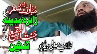Jannat Al Baqee | Madina Sharif Mein Mot | Mubarak Safar Travel & Tour