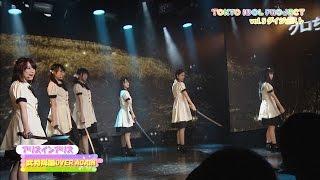 """1部アリスインアリス""""ダイジェスト@TIP LIVE Vol.5 『TOKYO IDOL KURO-C..."""