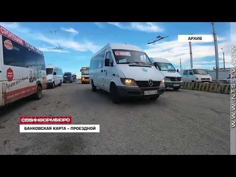 Правительство Севастополя и банк «Россия» выпустят безлимитную карту для проезда льготников