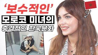 보수적인 모로코 미녀가 충격받은 한국만의 문화들, 솔직…