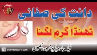Danto Main Thanda Garam Lagna Ilaj in Urdu / Hindi