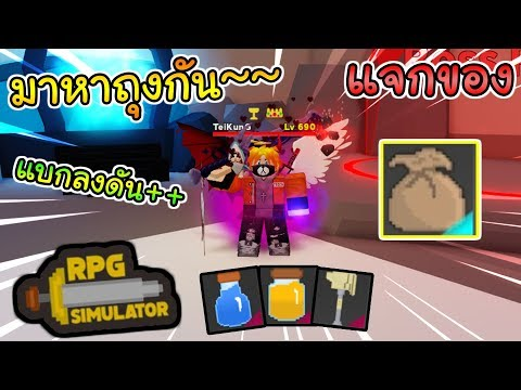 🔴[LIVE] ROBLOX RPG Simulator EP.5 มาฟามถุงกันค้าบแบกดัน+แจกของนะจ้ะ โดขึ้นจอ!!