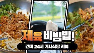 [건대24시맛집] 밥맛이 좋은 건대입구 제육비빔밥 기사…
