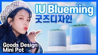 제품디자이너의 굿즈디자인 02. 아이유(IU) - Blueming / 미니화분 / Product Design…