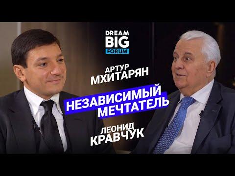 О сексе, коррупции и мечтах. Артур Мхитарян и Леонид Кравчук