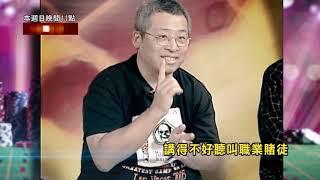 【台灣啟示錄 預告】台灣賭神 戴子郎 10/13(日)