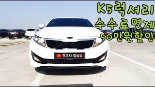 K5럭셔리(50만원할인/수수료면제)