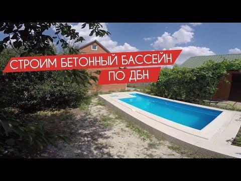 Как строить бассейн своими руками