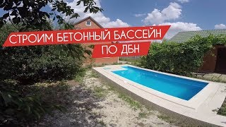 видео Строительство бассейна на участке