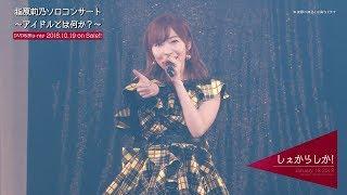 HKT48指原莉乃、魅惑のソロコンサート! 笑いあり!お色気あり!!涙… ...