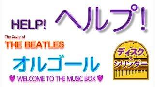 ザ・ビートルズのヘルプ!をディスクオルゴールとシリンダーオルゴール...