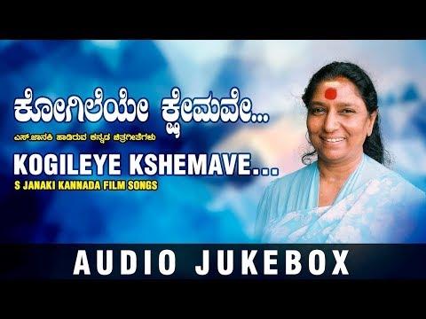 Kogileye Kshemave Jukebox | S Janaki Hits | S Janaki Kannada Songs | Kannada Old Songs