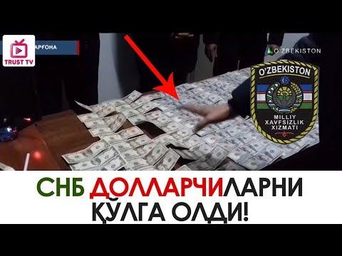 СНБ долларчиларни қўлга олди! 2018