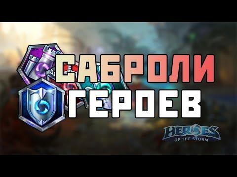 видео: Саброли Героев | heroes of the storm