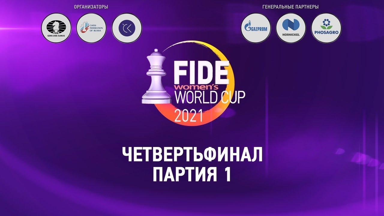Кубок мира ФИДЕ среди женщин 2021 | Четвертьфинал - 1 Партия |