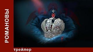 Романовы / The Romanovs. Трейлер 2. StarMedia. Babich Design