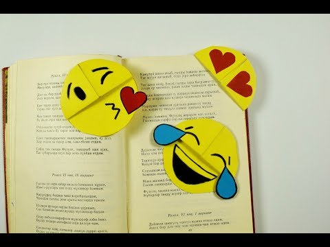 How to make a paper Emoji Bookmark?