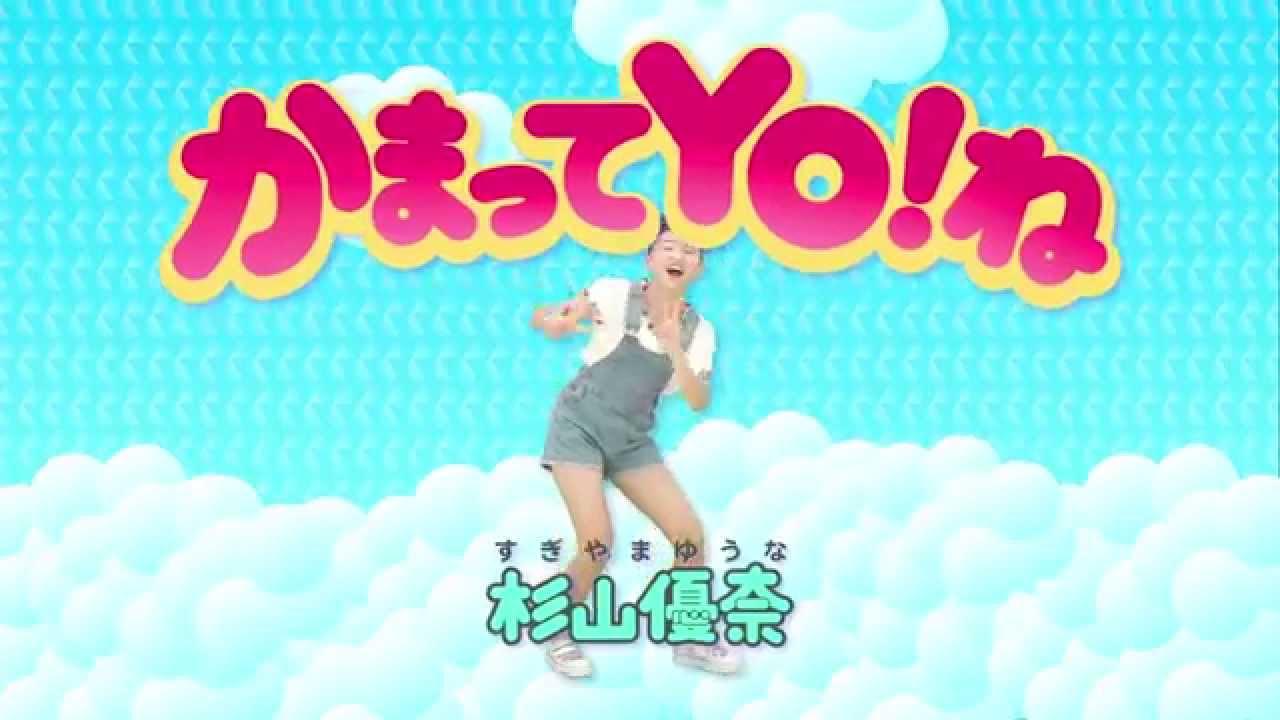 杉山優奈すぎやま ゆうな かまってyoねmusic Video Youtube