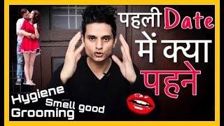 First Date mai kya Pehne jisse Ladki Impress ho jaye | What to wear on First Date in Hindi
