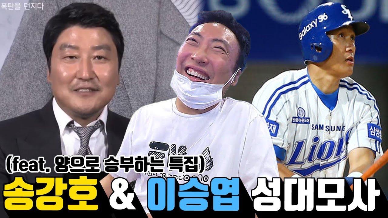 [생방송] 이승엽 & 송강호 성대모사 (feat. 노홍철, 코난, 테니스 선수 등)