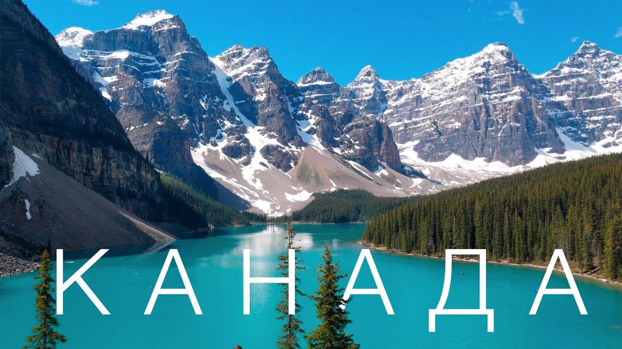 Канада: легалайз, эмиграция, красоты. Большой выпуск.