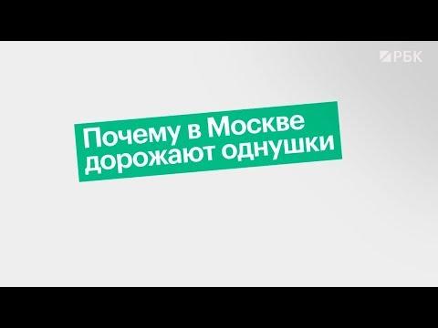В Москве аномально дорожают однокомнатные квартиры. Что происходит?