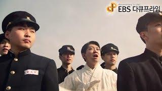 #7 EBS 다큐프라임 - Docuprime_역사의 빛, 청년 3부- 역사의 빛 청년_#001