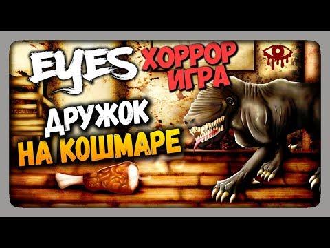 Eyes: Хоррор-игра (Eyes The Horror Game) Прохождение ✅ ДРУЖОК НА КОШМАРЕ!