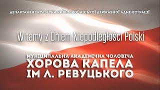 Mazurek Dąbrowskiego у виконанні Капели ім. Ревуцького