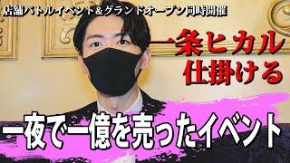 歌舞伎町が最も忙しかった日、一条ヒカルが仕掛けるバトルイベント&グランドオープン【group BJ】