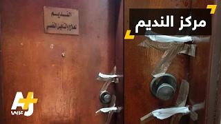 مجدداً الأمن المصري يغلق مركزاً لعلاج ضحايا التعذيب