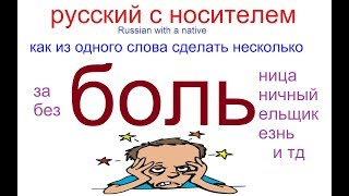 № 414 Грамматика русского языка: БОЛЬ /как из существительного составить другие части речи