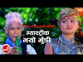Download New Nepali Comedy Lokdohori 2073   Gastric Bhayo Bhudi Ft.Tilak KC & Tulsi Gharti MP3 song and Music Video