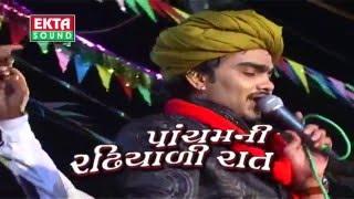 Latest Gujarati Garba | Chamunda Mavdi Tu Garbe Ramva | Jignesh Kaviraj | Nonstop Garba 2016