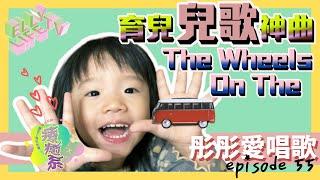 兒歌|育兒神曲|The wheels on the bus|彤彤愛唱歌|【每天可愛一分鐘#55】|Elly's Life TV|快樂媽咪生活日記|